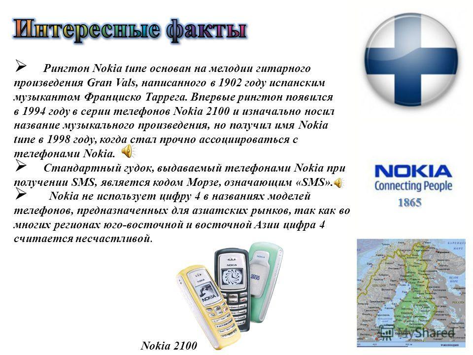 Рингтон Nokia tune основан на мелодии гитарного произведения Gran Vals, написанного в 1902 году испанским музыкантом Франциско Таррега. Впервые рингтон появился в 1994 году в серии телефонов Nokia 2100 и изначально носил название музыкального произве