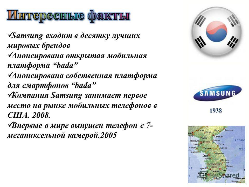 Samsung входит в десятку лучших мировых брендов Анонсирована открытая мобильная платформа bada Анонсирована собственная платформа для смартфонов bada Компания Samsung занимает первое место на рынке мобильных телефонов в США. 2008. Впервые в мире выпу