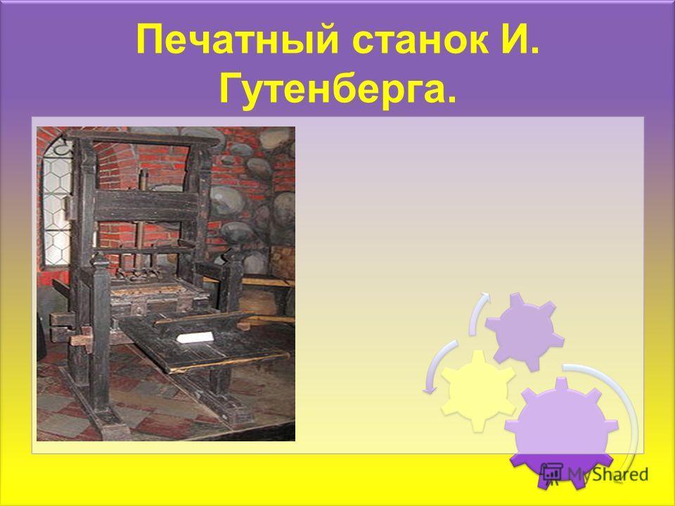 Печатный станок И. Гутенберга.
