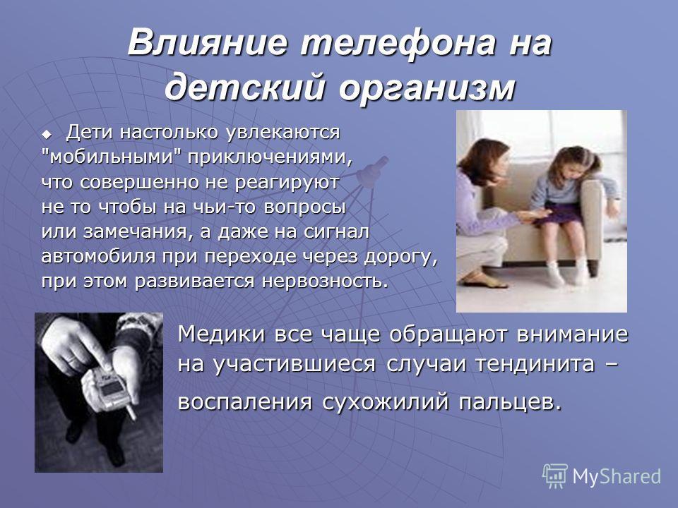 Влияние телефона на детский организм Дети настолько увлекаются Дети настолько увлекаются