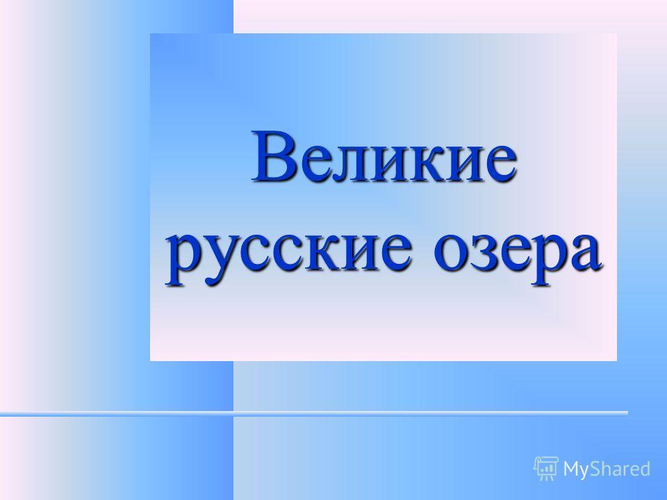 Великие русские озера