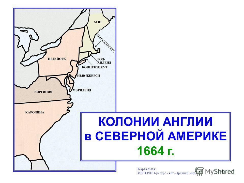 4 КОЛОНИИ АНГЛИИ в СЕВЕРНОЙ АМЕРИКЕ 1664 г. Карта взята: ИНТЕРНЕТ-ресурс сайт «Древний мир»