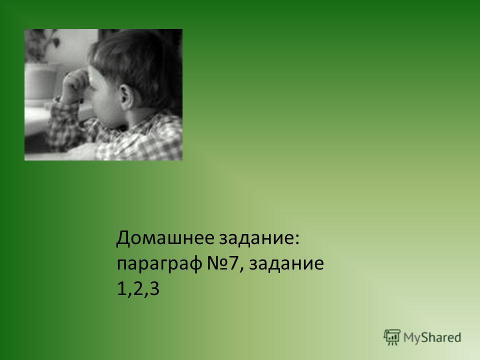 Домашнее задание: параграф 7, задание 1,2,3