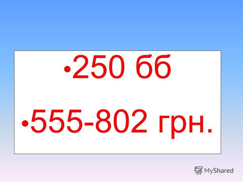 250 бб 555-802 грн.