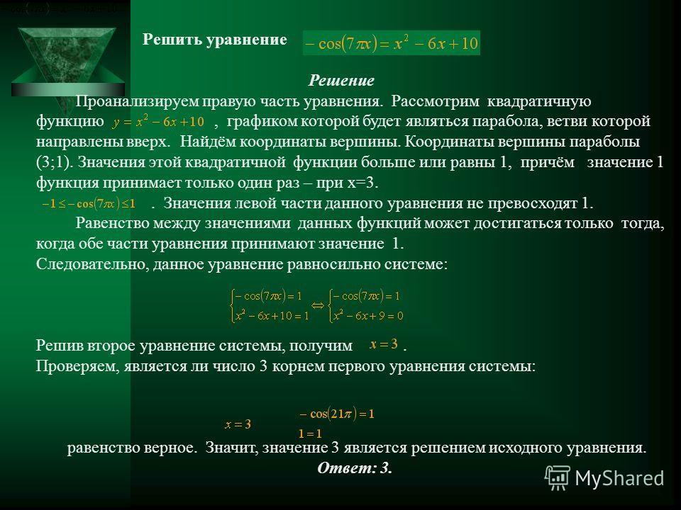 Решить уравнение Решение Проанализируем правую часть уравнения. Рассмотрим квадратичную функцию, графиком которой будет являться парабола, ветви которой направлены вверх. Найдём координаты вершины. Координаты вершины параболы (3;1). Значения этой ква