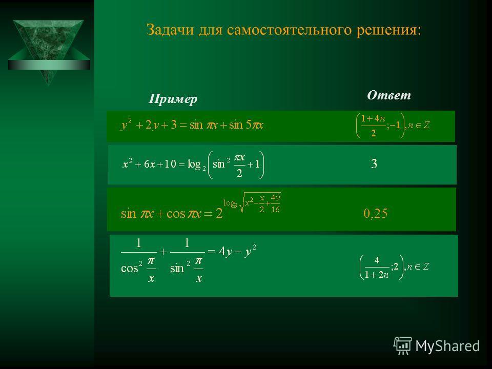 Задачи для самостоятельного решения: Пример Ответ 3 0,25