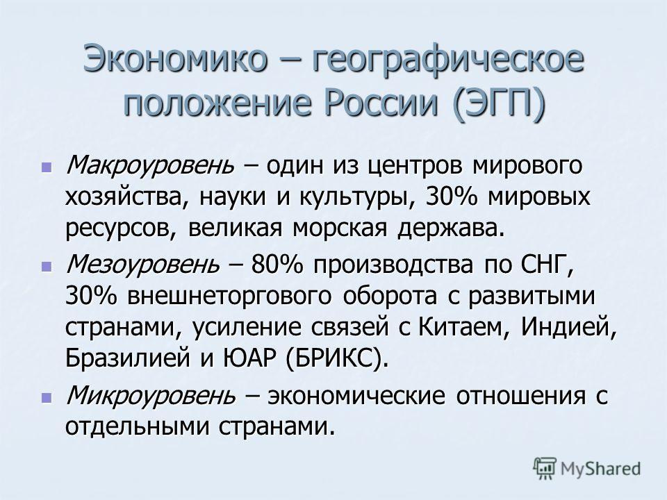 Экономико – географическое положение России (ЭГП) Макроуровень – один из центров мирового хозяйства, науки и культуры, 30% мировых ресурсов, великая морская держава. Макроуровень – один из центров мирового хозяйства, науки и культуры, 30% мировых рес
