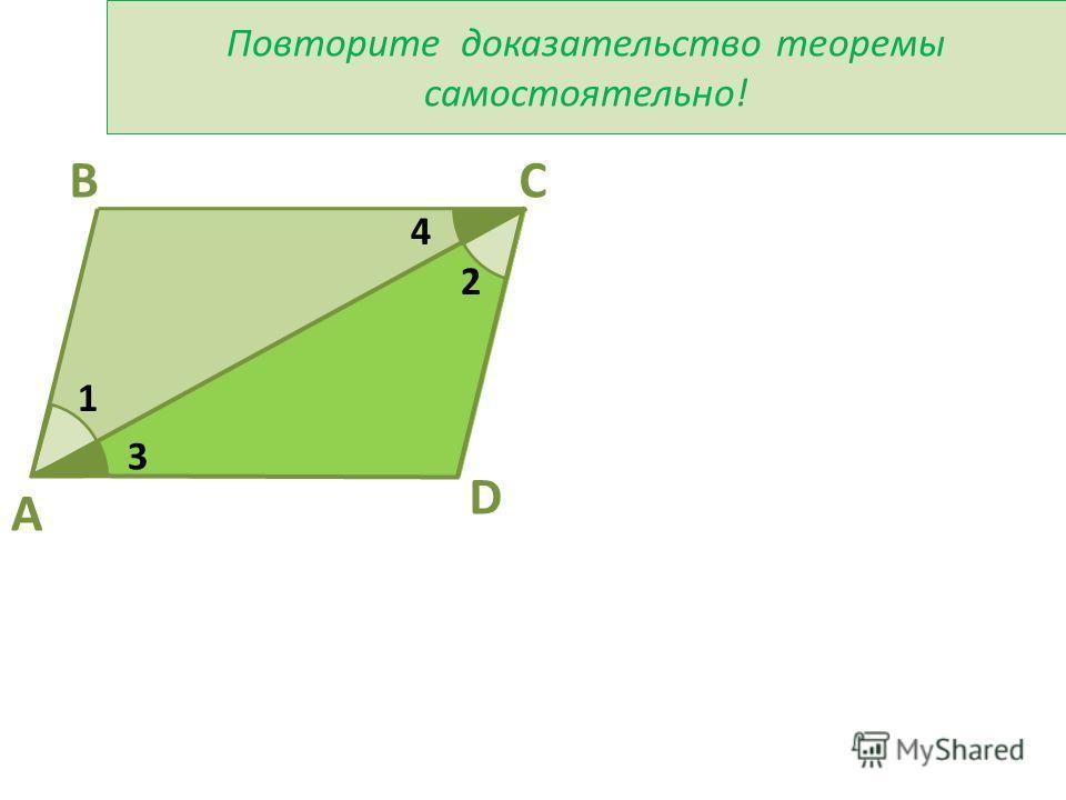 СВ D A 2 1 4 3 Повторите доказательство теоремы самостоятельно!