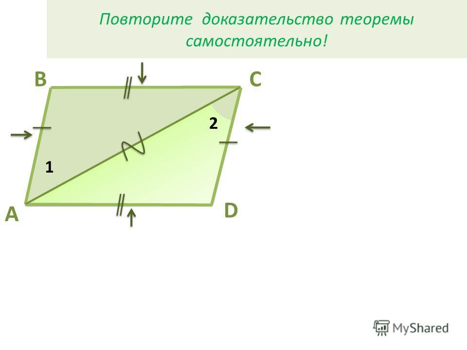 D СВ А 1 2 Повторите доказательство теоремы самостоятельно!