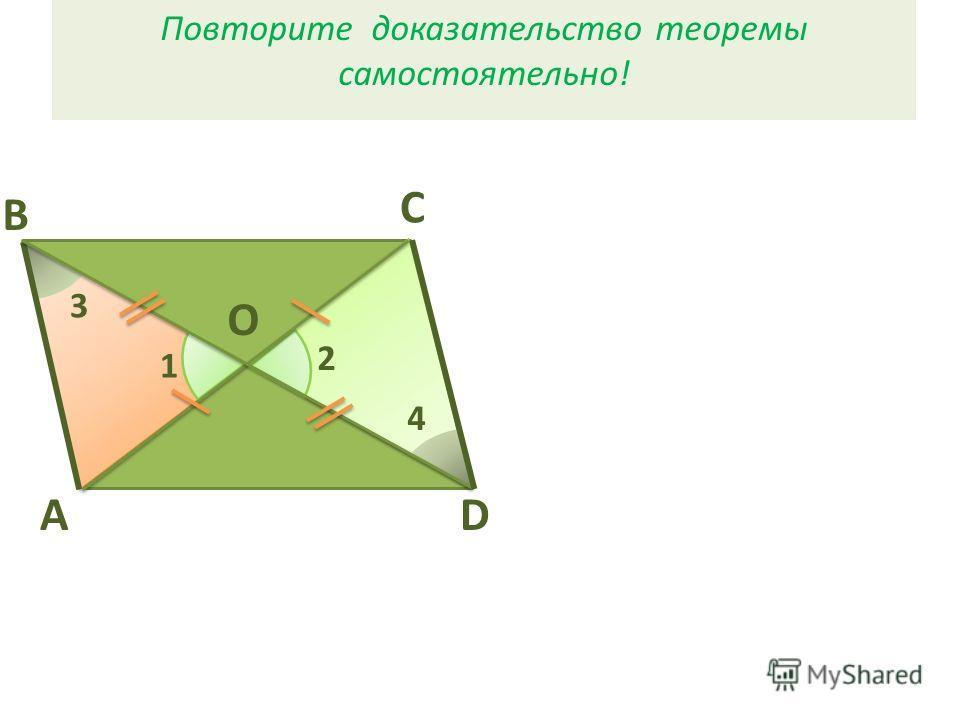 В А С D O 3 1 2 4 Повторите доказательство теоремы самостоятельно!