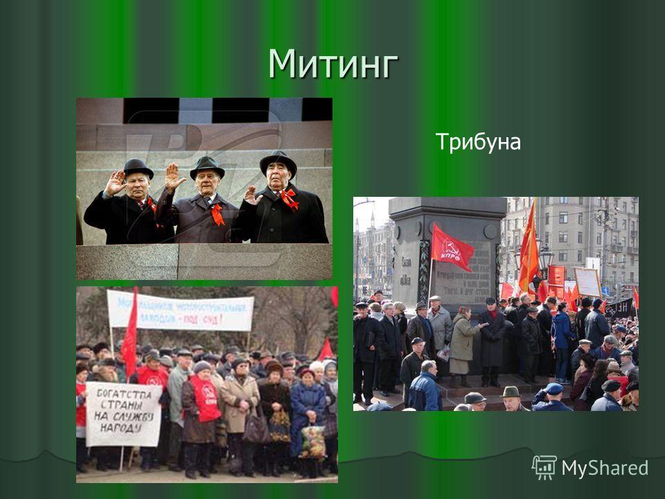 Митинг Трибуна