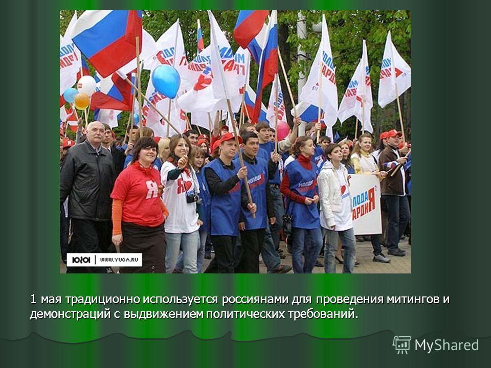 1 мая традиционно используется россиянами для проведения митингов и демонстраций с выдвижением политических требований.