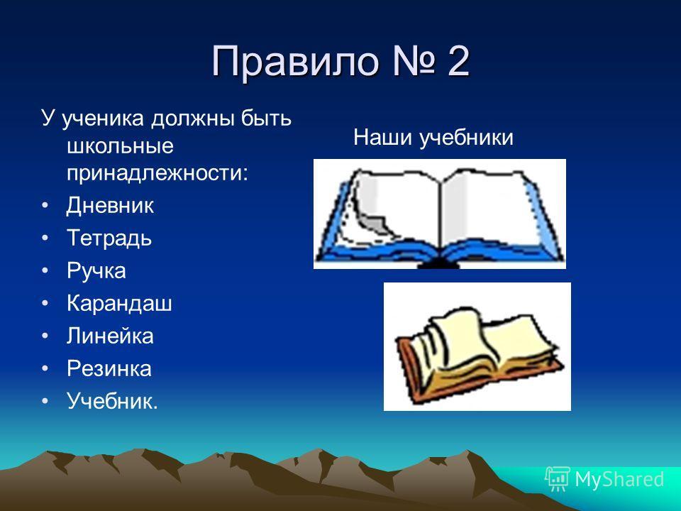 Правило 2 У ученика должны быть школьные принадлежности: Дневник Тетрадь Ручка Карандаш Линейка Резинка Учебник. Наши учебники