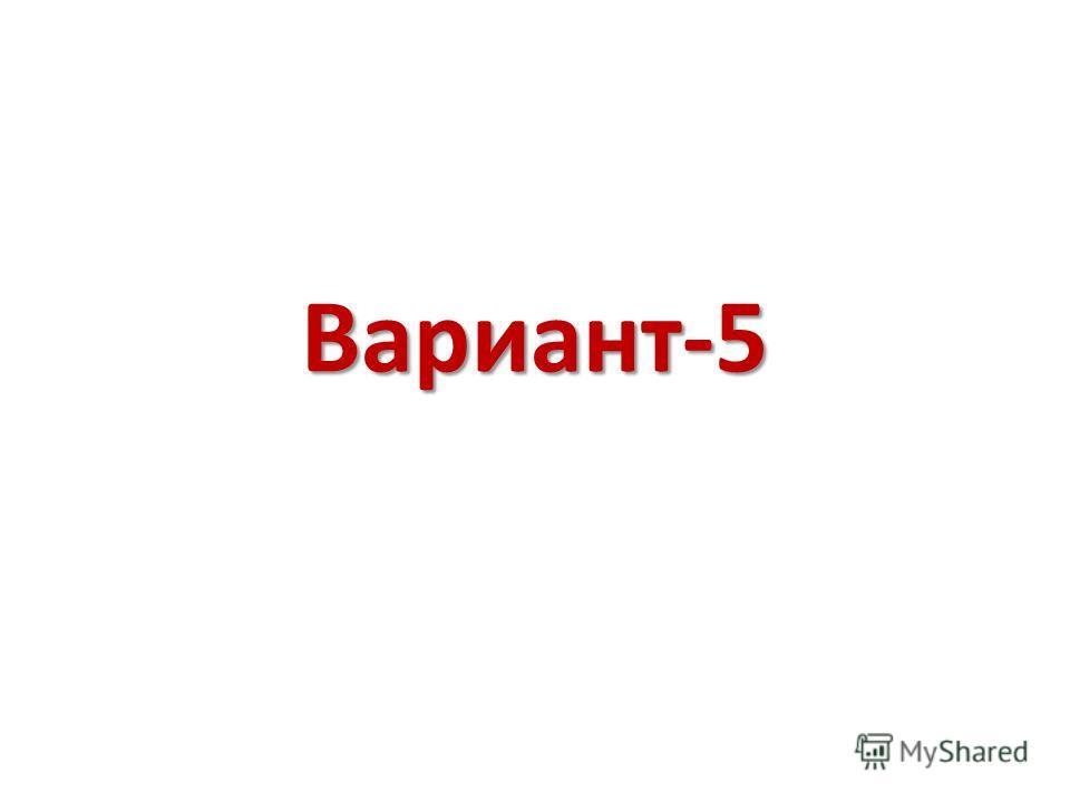 Вариант-5