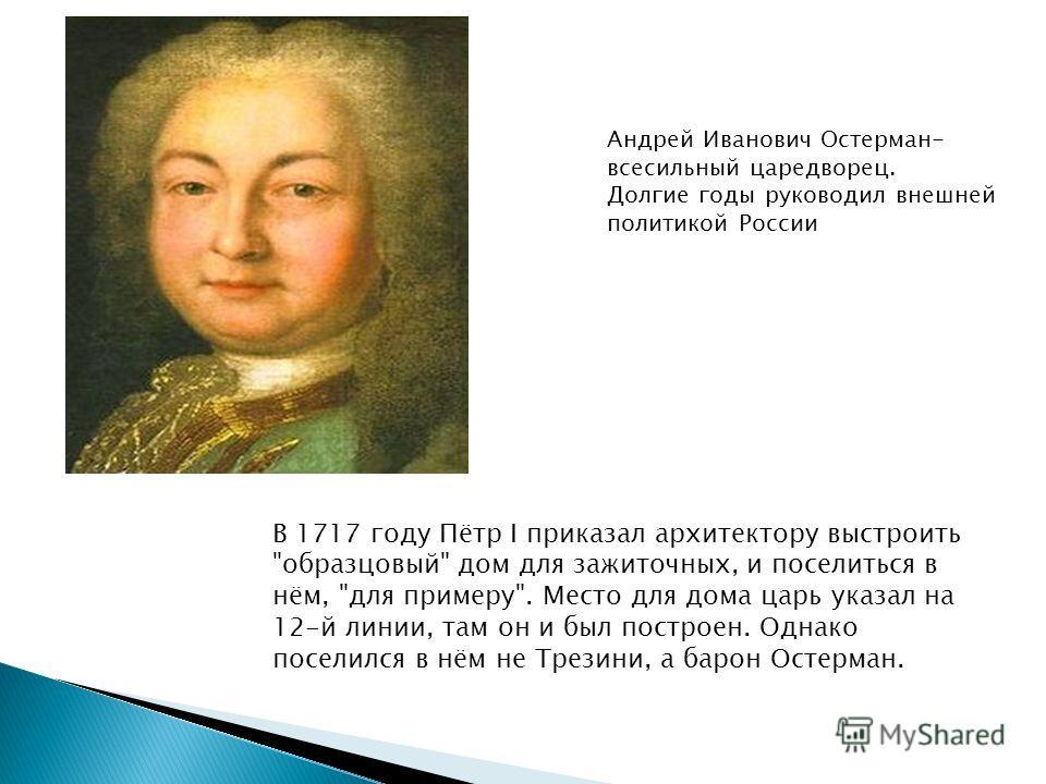 В 1717 году Пётр I приказал архитектору выстроить