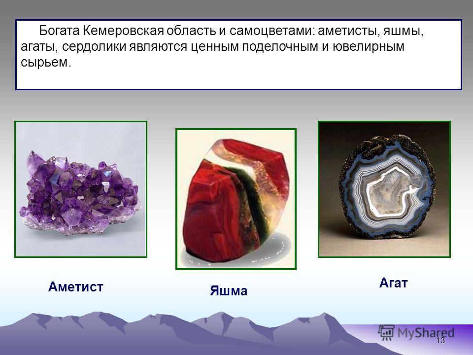 13 Яшма Аметист Богата Кемеровская область и самоцветами: аметисты, яшмы, агаты, сердолики являются ценным поделочным и ювелирным сырьем. Агат