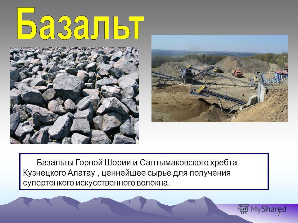 9 Базальты Горной Шории и Салтымаковского хребта Кузнецкого Алатау, ценнейшее сырье для получения супертонкого искусcтвенного волокна.