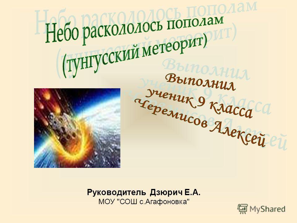 Руководитель Дзюрич Е.А. МОУ СОШ с.Агафоновка