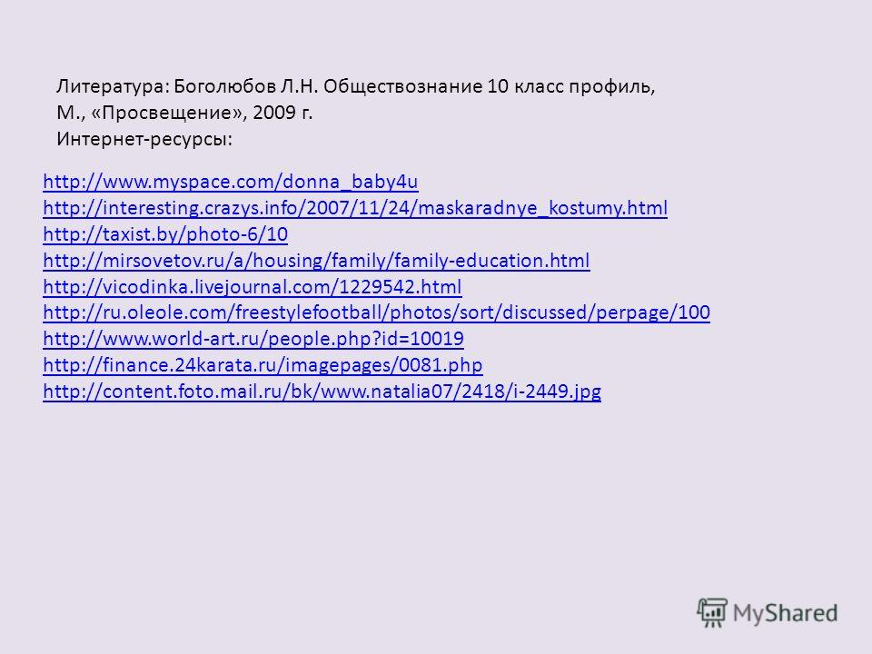 http://www.myspace.com/donna_baby4u http://interesting.crazys.info/2007/11/24/maskaradnye_kostumy.html http://taxist.by/photo-6/10 http://mirsovetov.ru/a/housing/family/family-education.html http://vicodinka.livejournal.com/1229542.html http://ru.ole