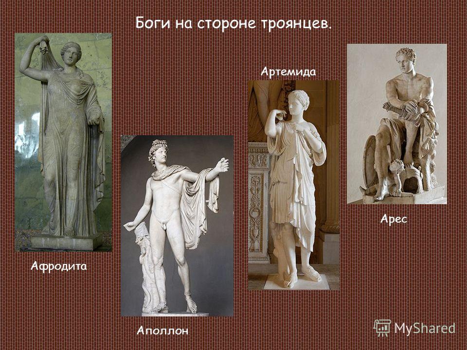 Боги на стороне троянцев. Афродита Аполлон Артемида Арес