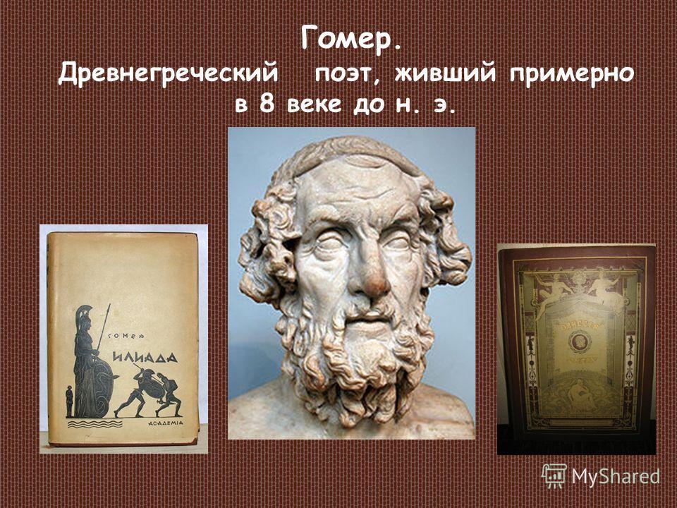Гомер. Древнегреческий поэт, живший примерно в 8 веке до н. э.
