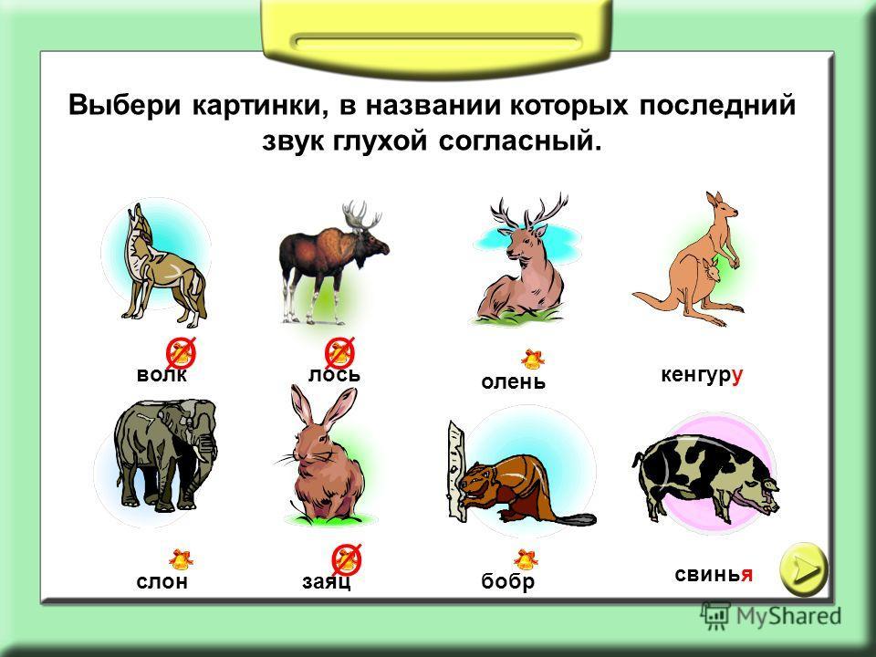 Ø Выбери картинки, в названии которых первый звук глухой согласный. лисаосёлсобакаволк хамелеонкошкакрокодилгорилла ØØØ