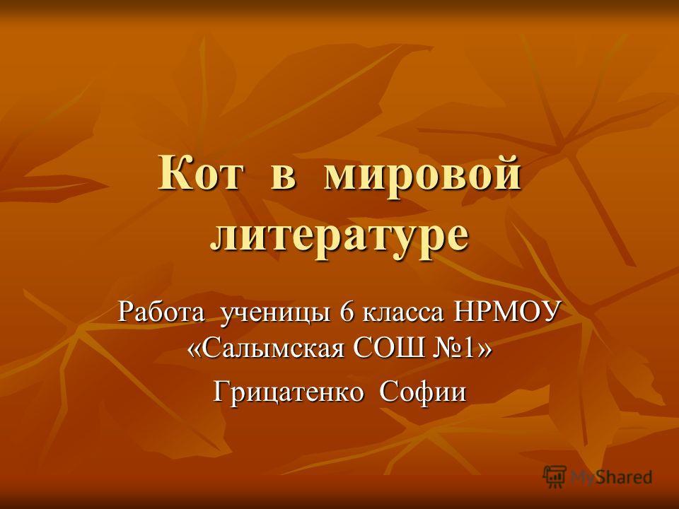 Кот в мировой литературе Работа ученицы 6 класса НРМОУ «Салымская СОШ 1» Грицатенко Софии