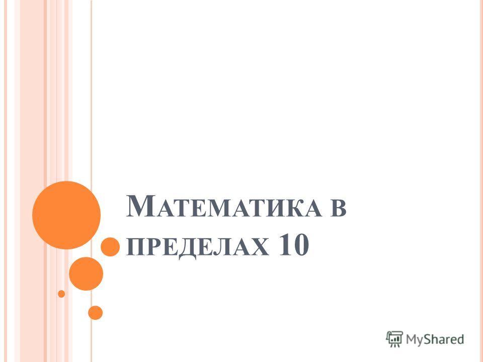 М АТЕМАТИКА В ПРЕДЕЛАХ 10