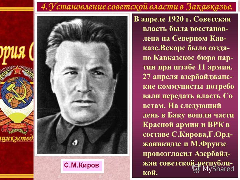 В апреле 1920 г. Советская власть была восстанов- лена на Северном Кав- казе.Вскоре было созда- но Кавказское бюро пар- тии при штабе 11 армии. 27 апреля азербайджанс- кие коммунисты потребо вали передать власть Со ветам. На следующий день в Баку вош