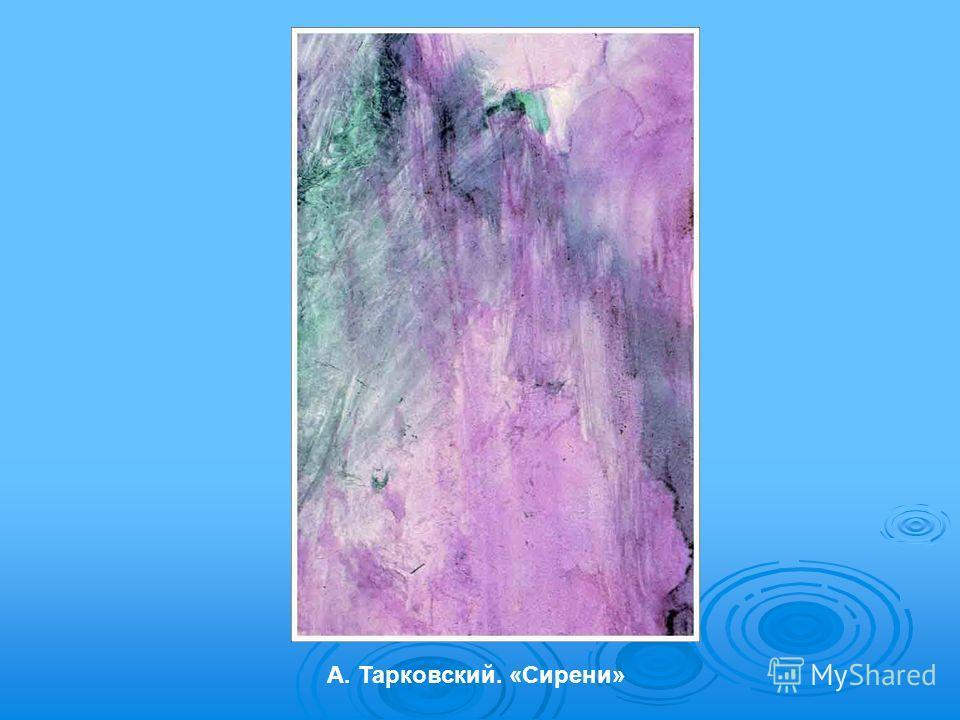 А. Тарковский. «Сирени»