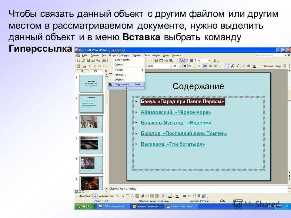 Чтобы связать данный объект с другим файлом или другим местом в рассматриваемом документе, нужно выделить данный объект и в меню Вставка выбрать команду Гиперссылка