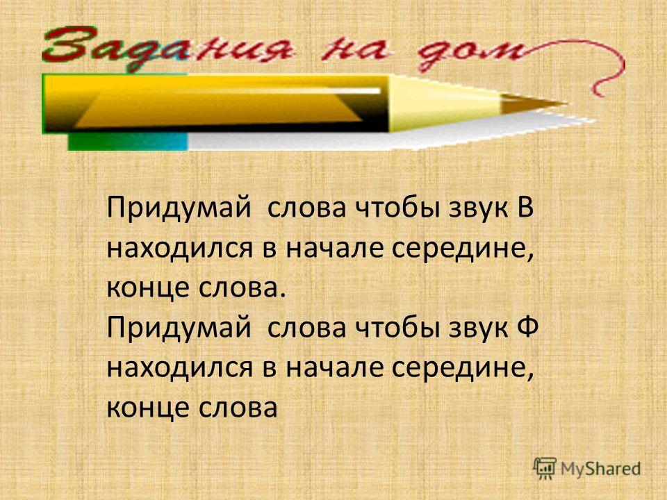 Придумай слова чтобы звук В находился в начале середине, конце слова. Придумай слова чтобы звук Ф находился в начале середине, конце слова