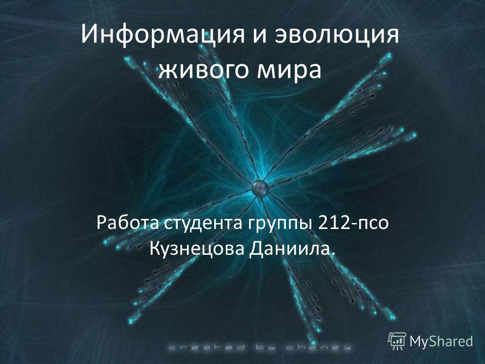 Информация и эволюция живого мира Работа студента группы 212-псо Кузнецова Даниила.