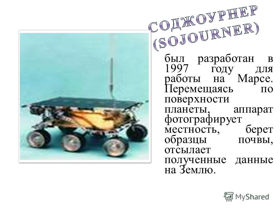 был разработан в 1997 году для работы на Марсе. Перемещаясь по поверхности планеты, аппарат фотографирует местность, берет образцы почвы, отсылает полученные данные на Землю.