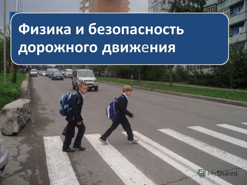Физика и безопасность дорожного движения