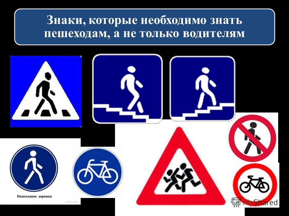 Знаки, которые необходимо знать пешеходам, а не только водителям