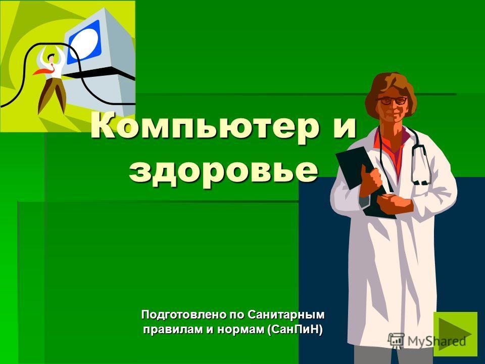 Компьютер и здоровье Подготовлено по Санитарным правилам и нормам (СанПиН)