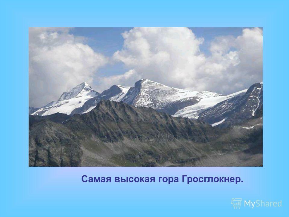 Самая высокая гора Гросглокнер.