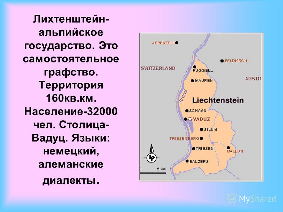 Население 32000 чел столица вадуц