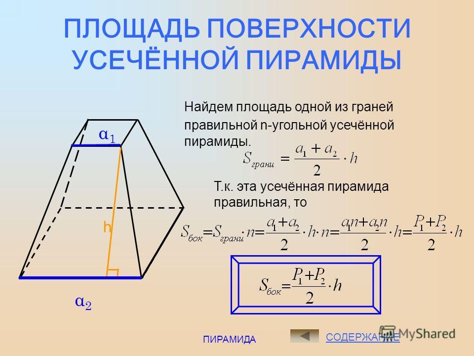 ПИРАМИДА СОДЕРЖАНИЕ Площадью полной поверхности (Sполн) пирамиды называется сумма площадей всех её граней: основания и всех боковых граней. Площадью боковой поверхности (Sбок) пирамиды называется сумма площадей её боковых граней. Sполн =Sбок+Sосн Пло
