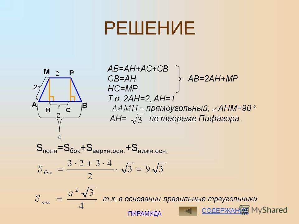 ПИРАМИДА Ход решения задачи. Дано: ABCMPK – правильная усечённая пирамида; АВС – нижнее основание; МРК – верхнее основание; АВ = 4 см, МР = 2 см, АМ = 2 см. Найти: 1. апофему; 2. S полн. План решения: 1.Сделать чертеж. 2.Построить апофему и определит