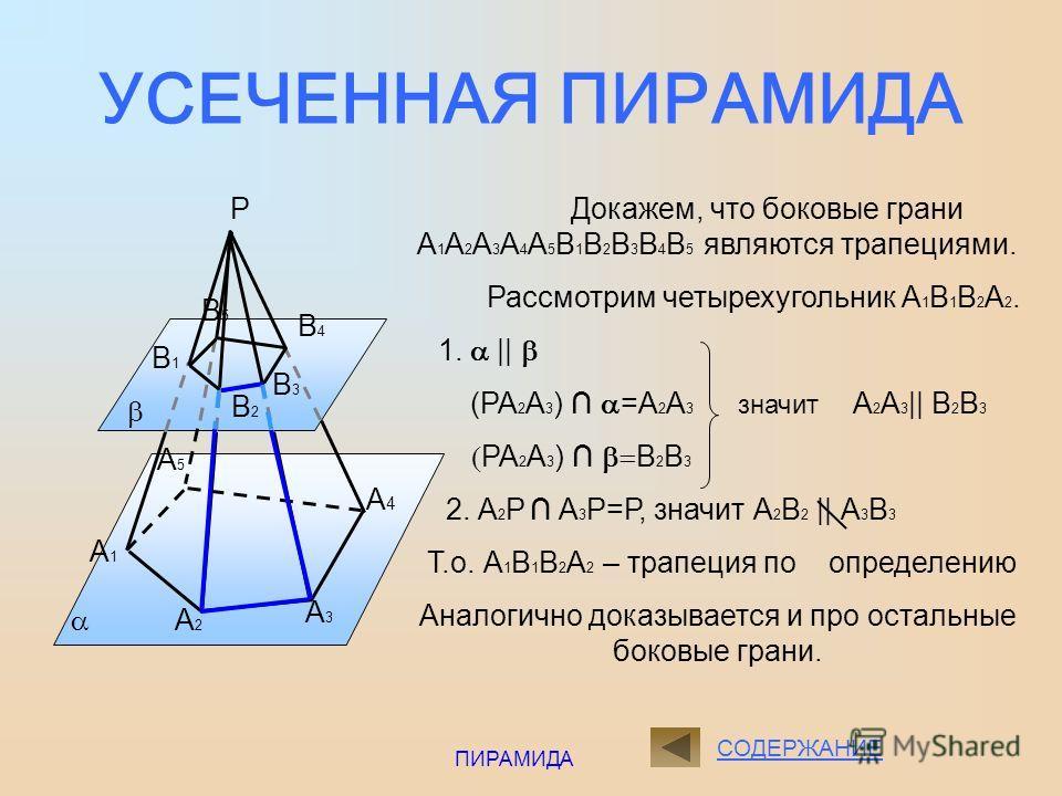 ПИРАМИДА СОДЕРЖАНИЕ ПОНЯТИЕ УСЕЧЕННОЙ ПИРАМИДЫ ОСНОВАНИЯ А1А1 А2А2 А4А4 А3А3 В1В1 В3В3 В4В4 В2В2 В5В5 А5А5 С Н Многоугольники А 1 А 2 А 3 А 4 А 5 и В 1 В 2 В 3 В 4 В 5 - нижнее и верхнее основания усечённой пирамиды Отрезки А 1 В 1, А 2 В 2, А 3 В 3