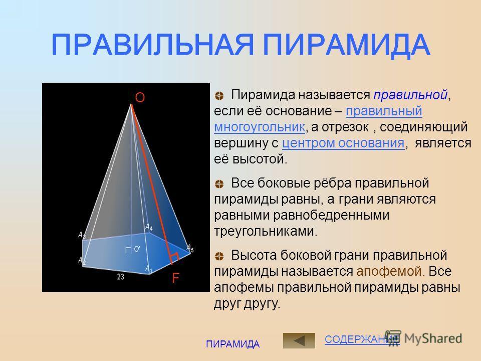 ПИРАМИДА ПРАВИЛЬНАЯ УСЕЧЕННАЯ ПИРАМИДА СОДЕРЖАНИЕ Усеченная пирамида называется правильной, если она получена сечением правильной пирамиды плоскостью, параллельной основанию.правильной пирамиды Основания - правильные многоугольники. Боковые грани – р