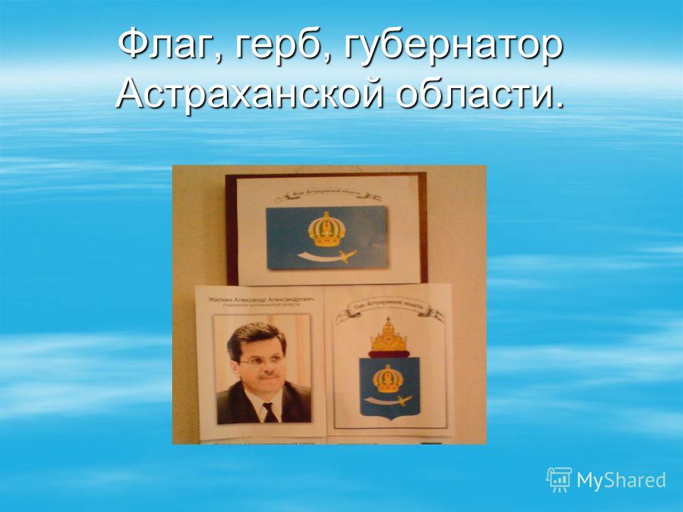 Флаг, герб, губернатор Астраханской области.