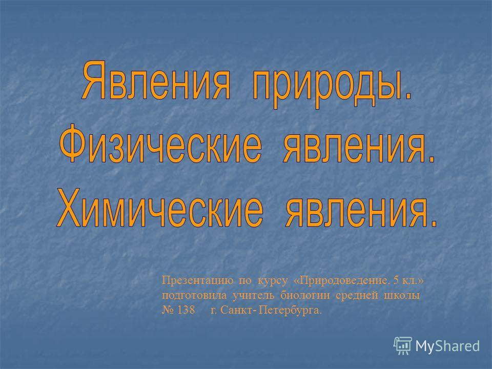 Презентацию по курсу «Природоведение. 5 кл.» подготовила учитель биологии средней школы 138 г. Санкт- Петербурга.
