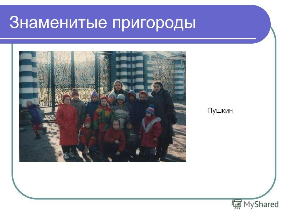 Знаменитые пригороды Пушкин