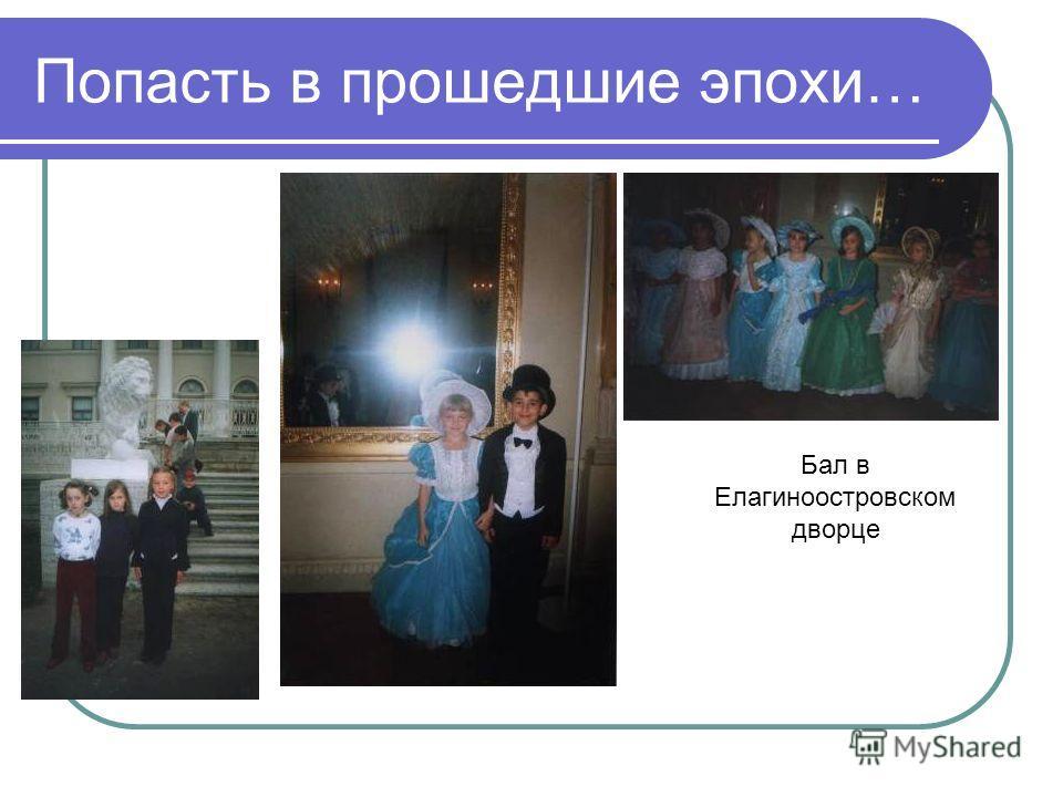 Попасть в прошедшие эпохи… Бал в Елагиноостровском дворце