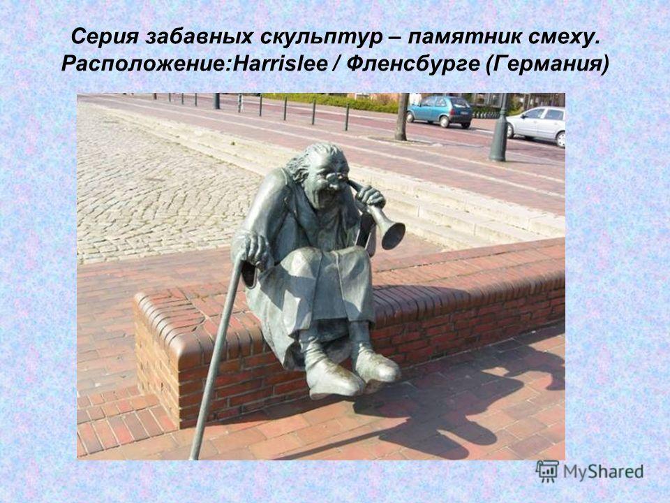 Серия забавных скульптур – памятник смеху. Расположение:Harrislee / Фленсбурге (Германия)