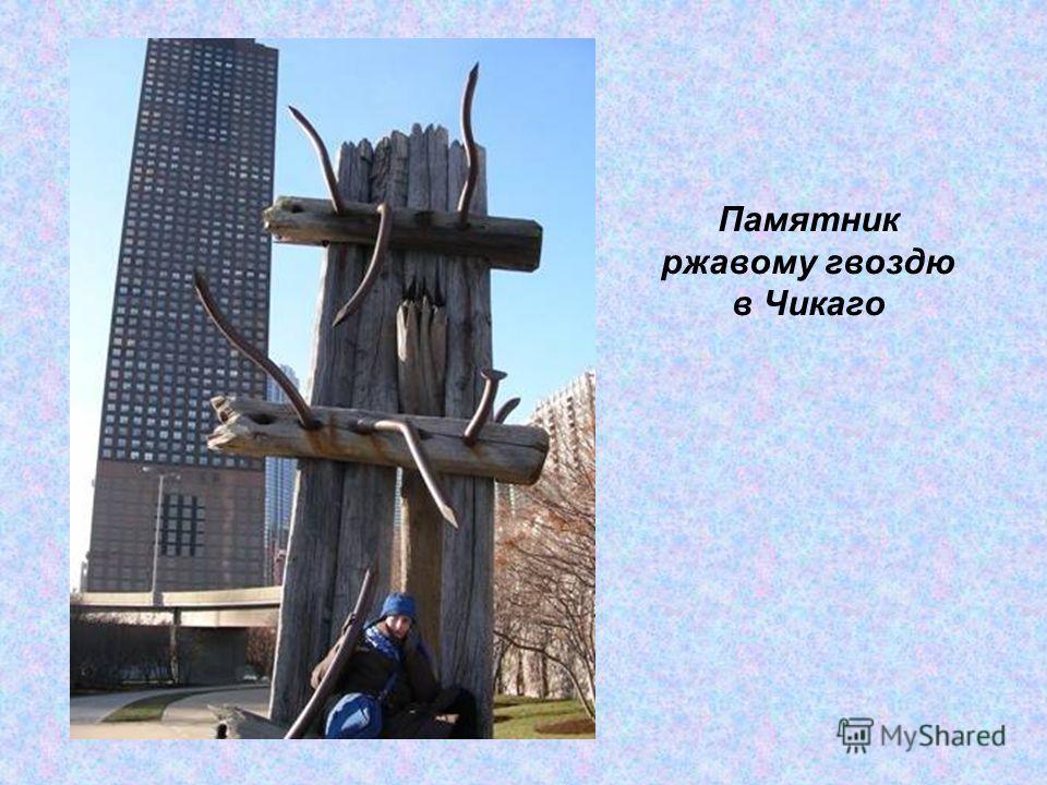 Памятник ржавому гвоздю в Чикаго