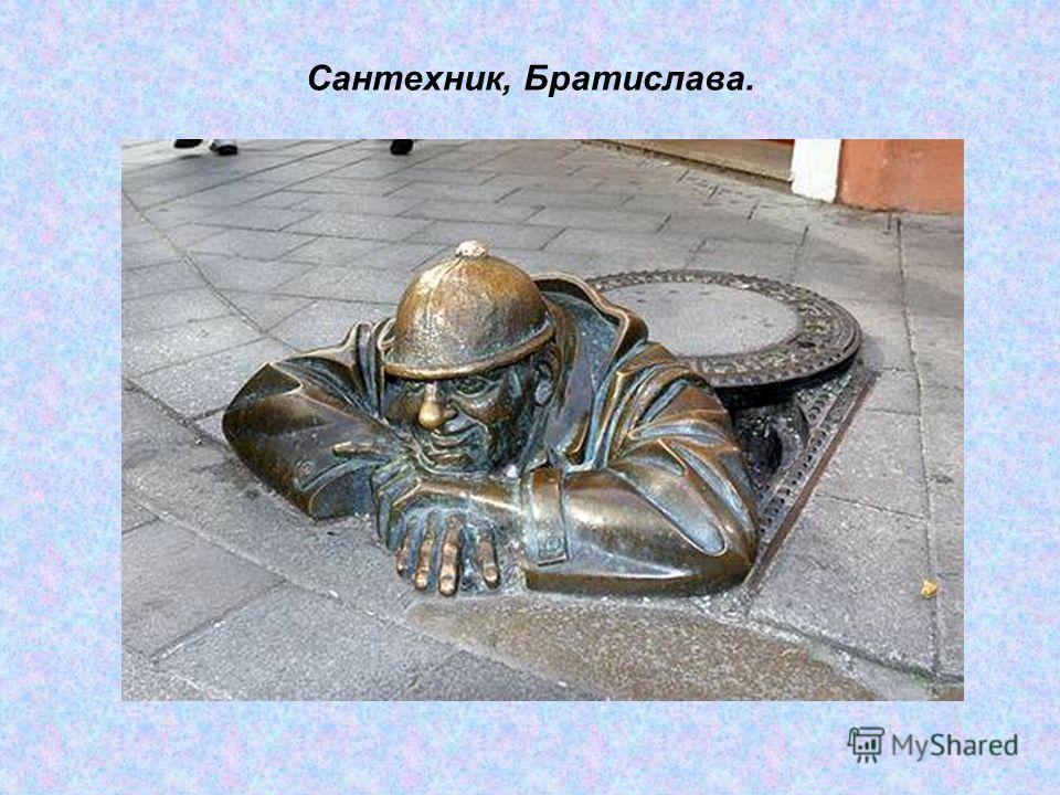 Сантехник, Братислава.